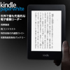 Kindle Paperwhiteを予約してみた
